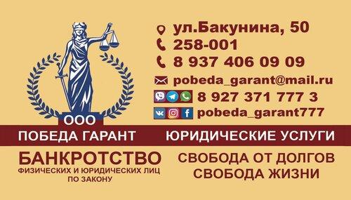 закон о банкротстве юридических лиц гарант