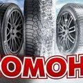 Шиномонтаж, Дошиповка шин, мелкий ремонт, замена масла, Услуги шиномонтажа в Киселёвске