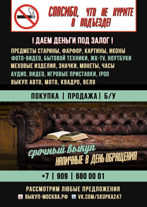 деньги под залог часов москва