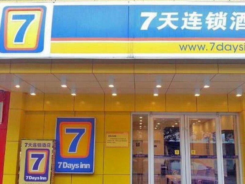 7 Days Inn - Xian Railway Station Revolution Park East Gate Branch