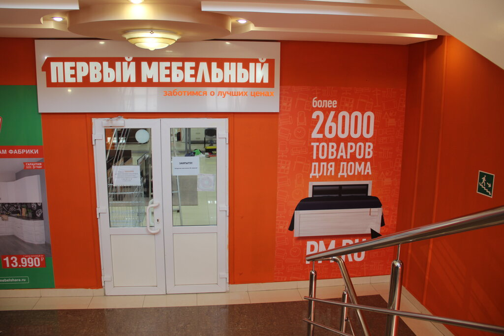 1 Мебельный Интернет Магазин Калуга