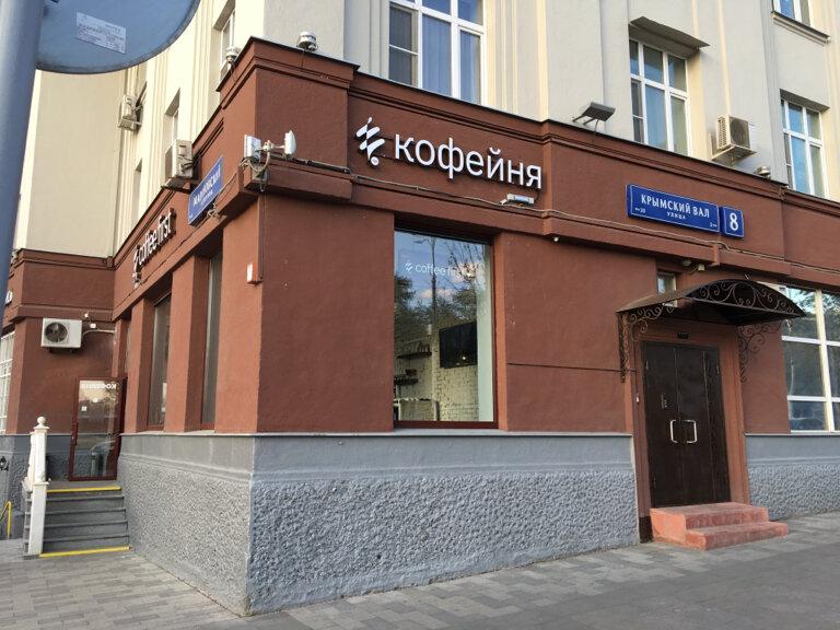 кофейня — Coffee first — Москва, фото №1