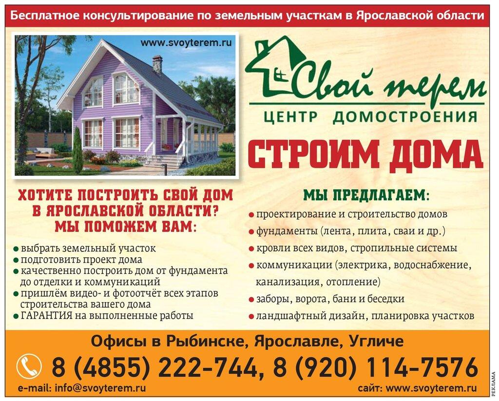 Терем строительная компания официальный сайт нижний новгород создание сайтов в прокопьевске