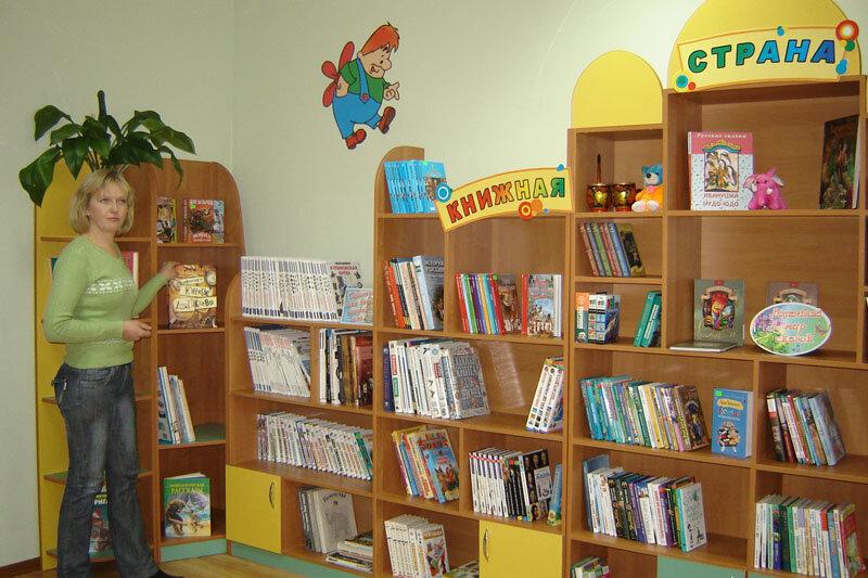 картинки библиотечного уголка россии может
