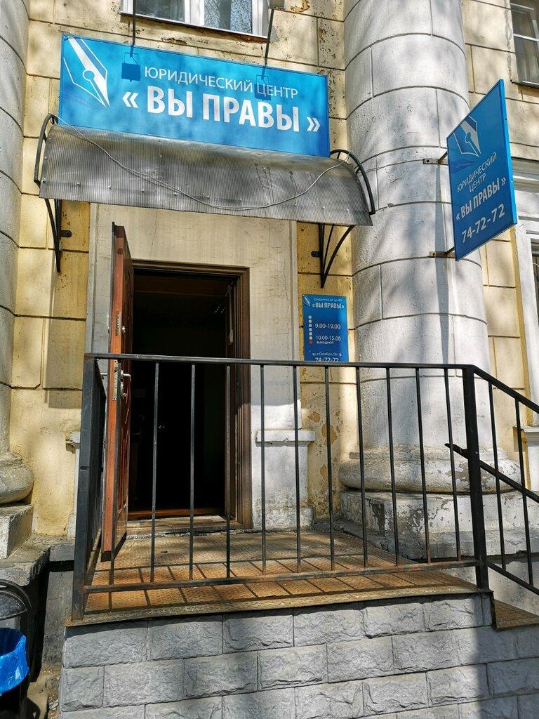 юридические консультации ип ярославль
