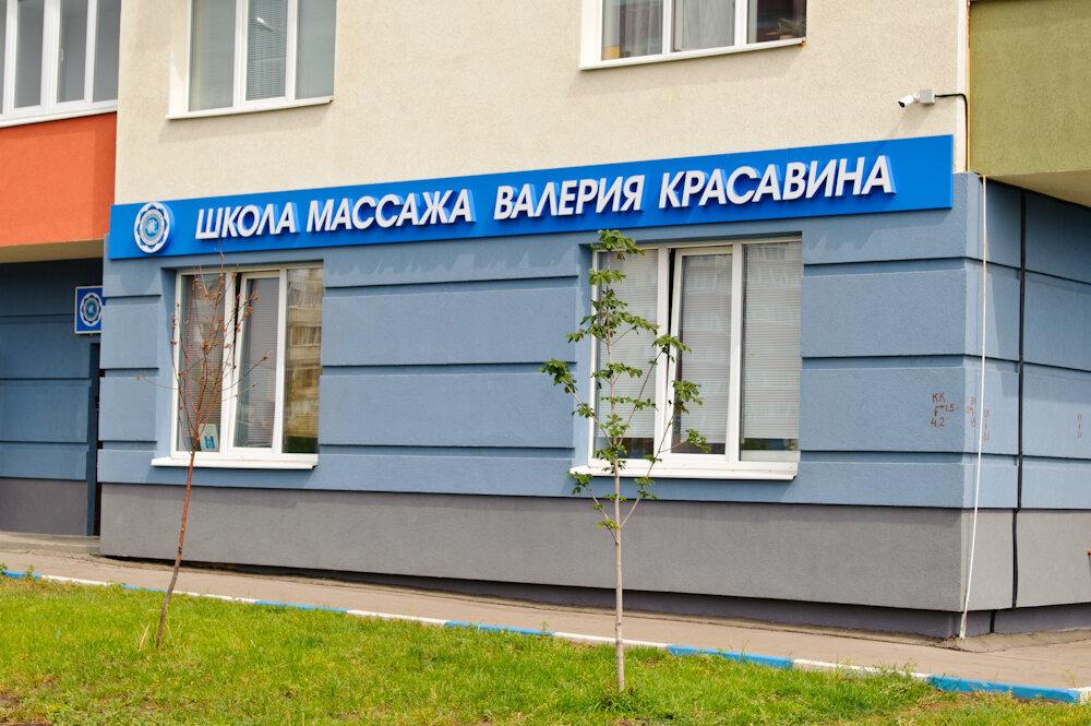 курсы и мастер-классы — Школа массажа Валерия Красавина — Самара, фото №1