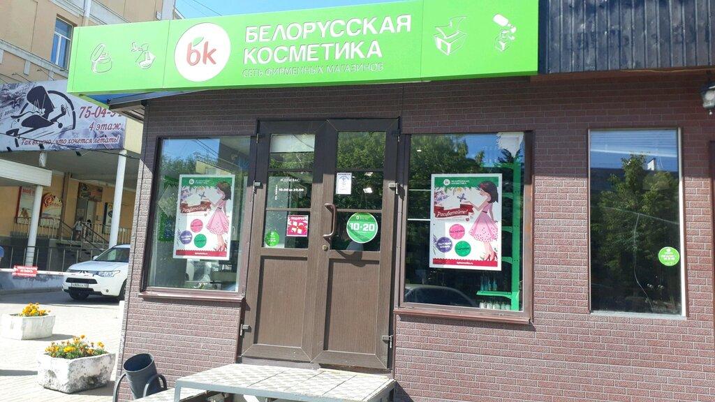 Белорусская косметика ярославль где купить профессиональная косметика купить в донецке