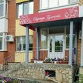 Студия красоты Надежды Кулагиной, Услуги в сфере красоты в Оренбурге