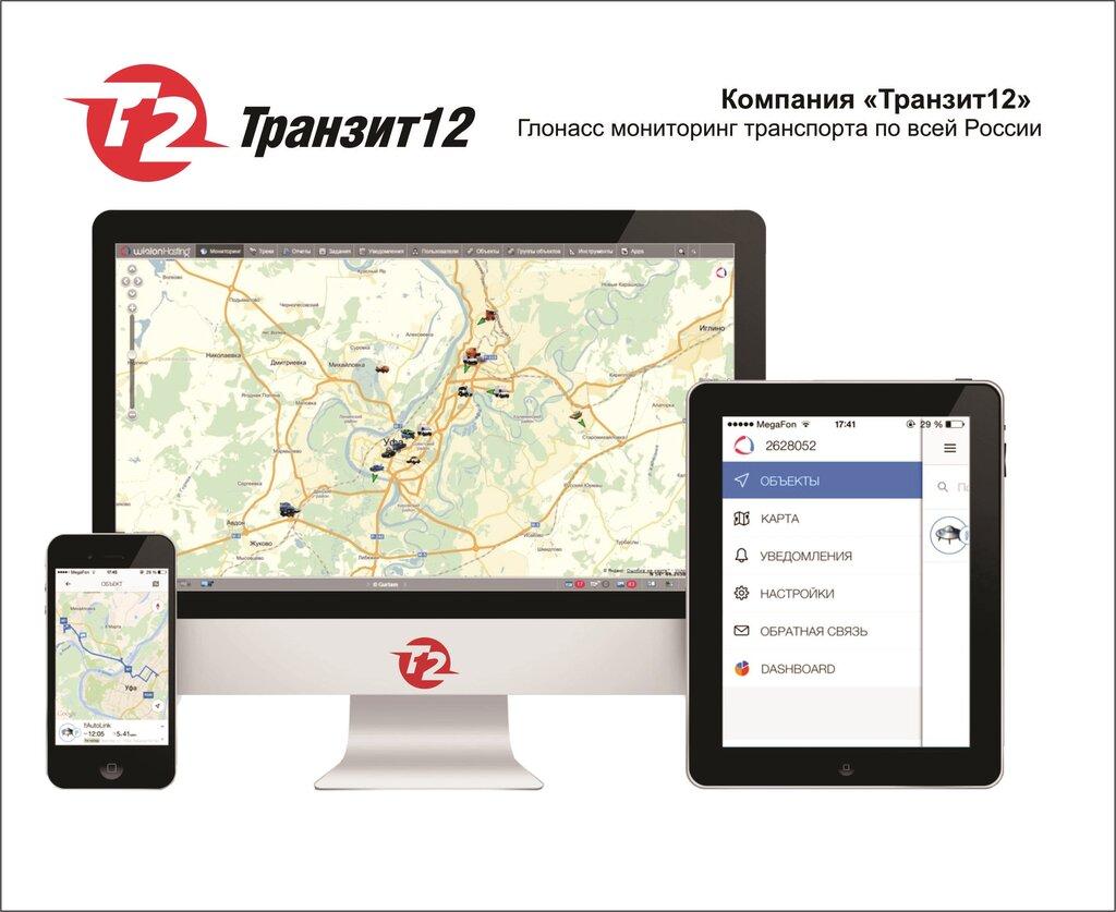 мониторинг автотранспорта — Транзит12 — Йошкар-Ола, фото №1