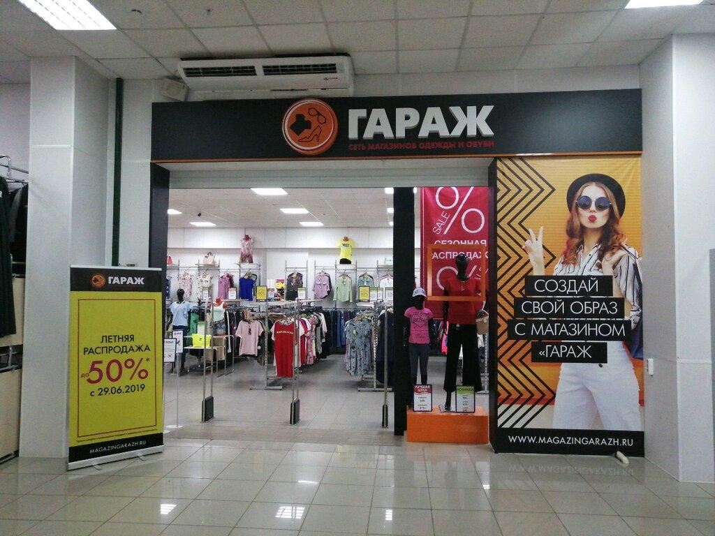 Магазин Гараж Тольятти Каталог Одежды