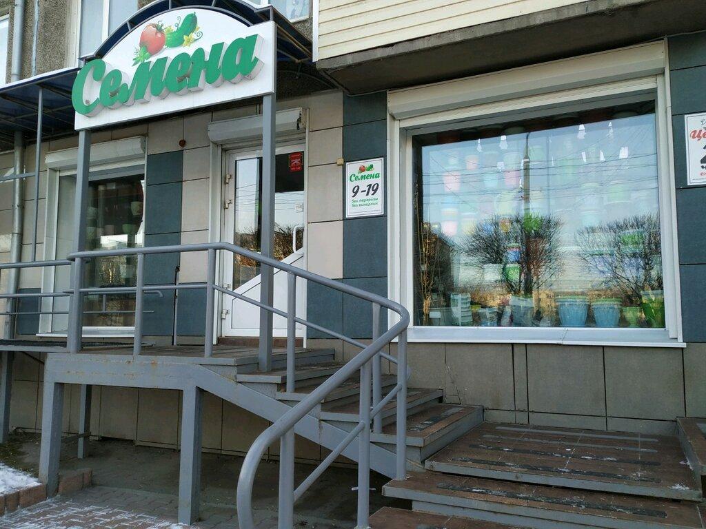 Магазин Семян В Красноярске Адреса
