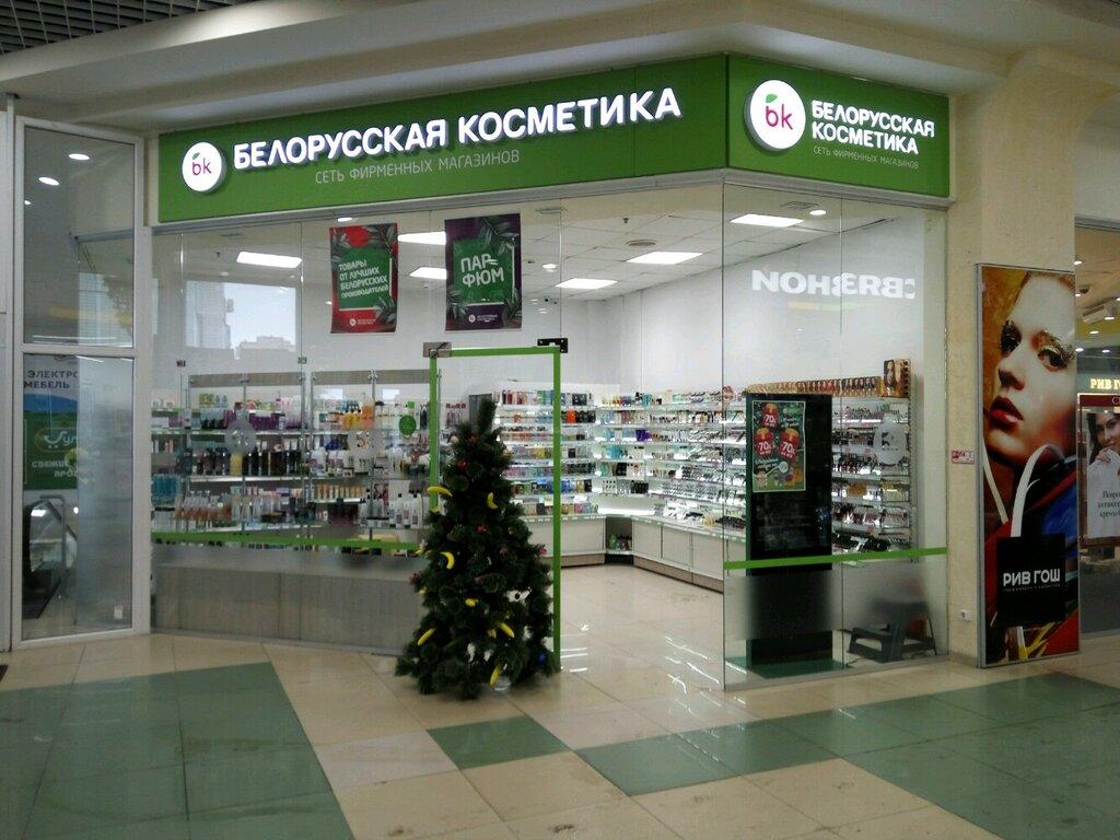 купить белорусскую косметику в тольятти