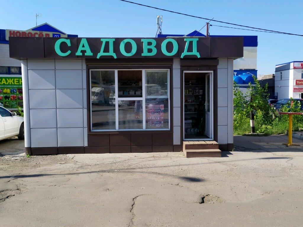 Магазин Садовод Снежинск Забабахина 41