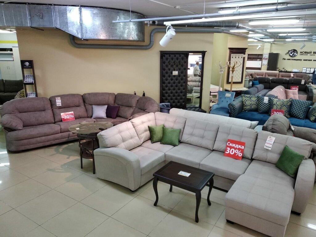 Новый Век Магазин Мебели