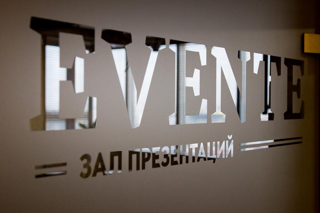 конференц-зал — Evente.by — Минск, фото №2