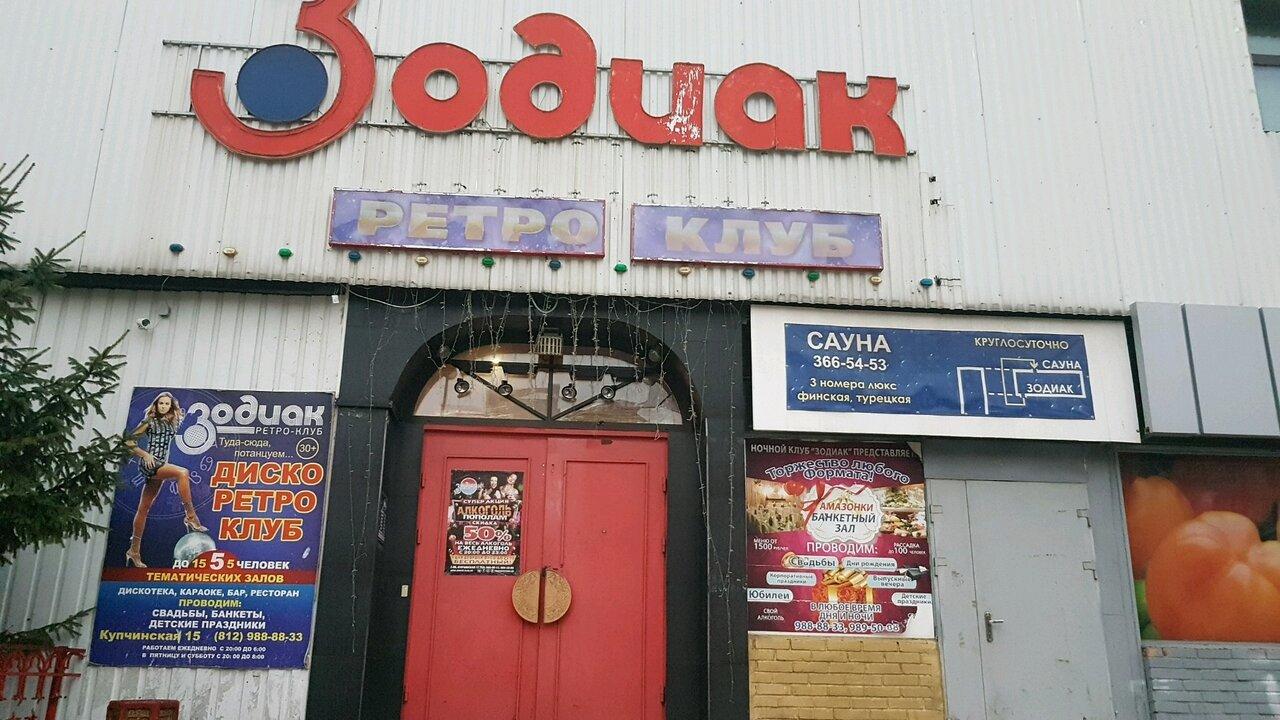 Ночной клуб зодиак в купчино клубы бурлеск в санкт петербурге