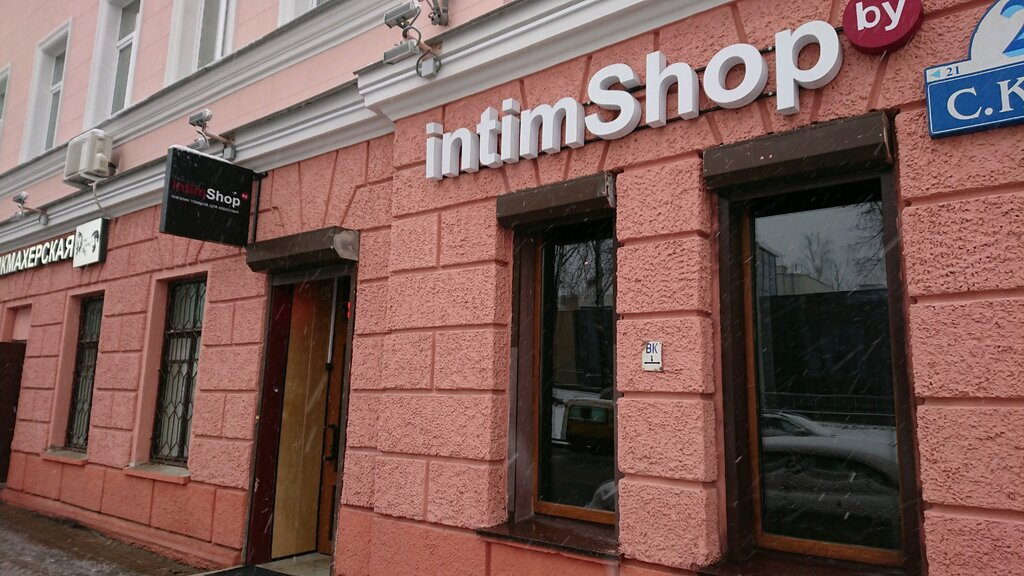 секс-шоп — IntimShop.by — Минск, фото №1