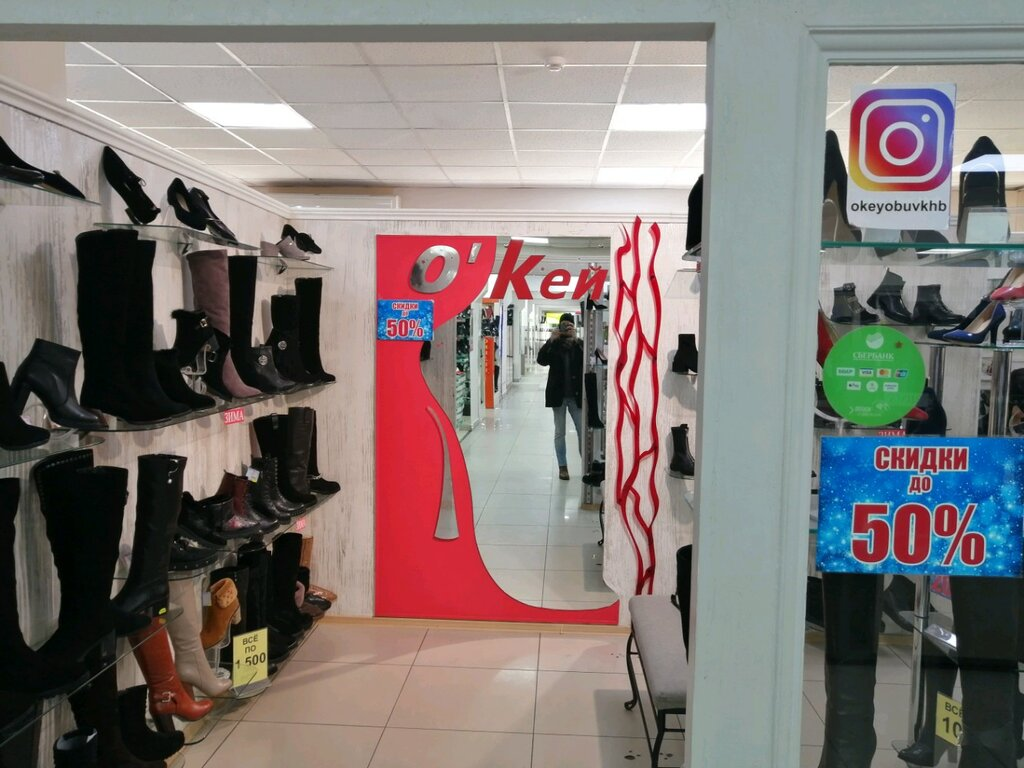 нарушений фото магазинов обуви в хабаровске считают, что дело