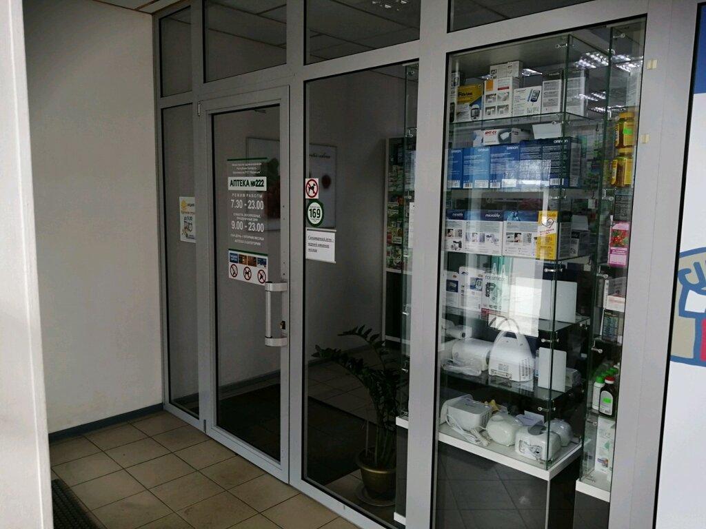 аптека — Аптека № 222 — Могилёв, фото №2