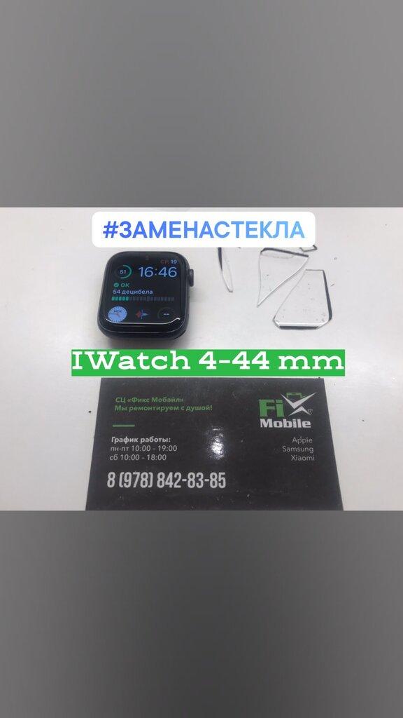ремонт телефонов — Фикс Мобайл — Симферополь, фото №1