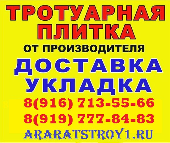 тротуарная плитка — АраратСтрой1 — Москва и Московская область, фото №1