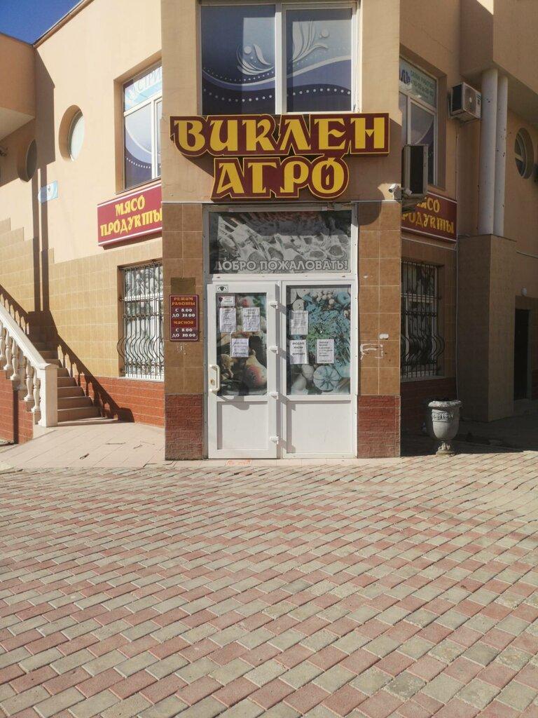 магазин продуктів — Віклен-Агро — Севастополь, фото №1