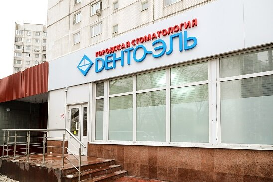 стоматологическая клиника — Дента-Эль — Москва, фото №1