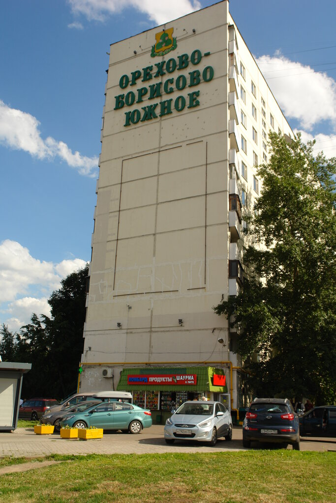 На москве ломбард домодедовской в 24 часа юао ломбард