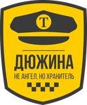 Яндекс Такси парк Дюжина