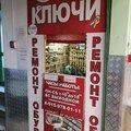 Изготовление ключей, Изготовление ключей в Ростове
