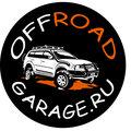 Off Road Garage Профессиональная подготовка автомобилей к бездорожью, Перетяжка салона в Эвенкийском районе