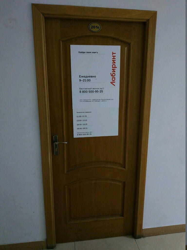 пункт выдачи — Лабиринт, пункт самовывоза — Курск, фото №1