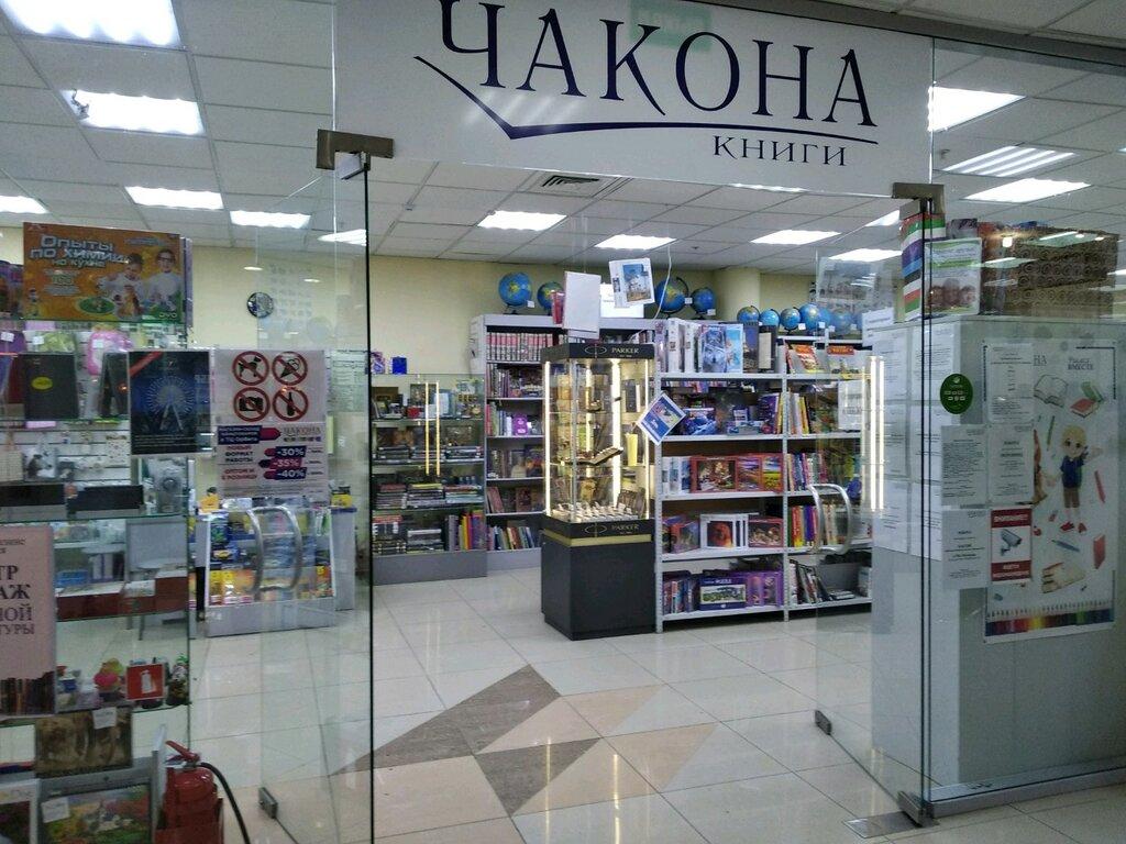 Официальный Сайт Магазина Чакона Самара