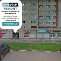Сервисный центр Remvsem, Ремонт мобильных телефонов и планшетов в Городском поселении Хотьково