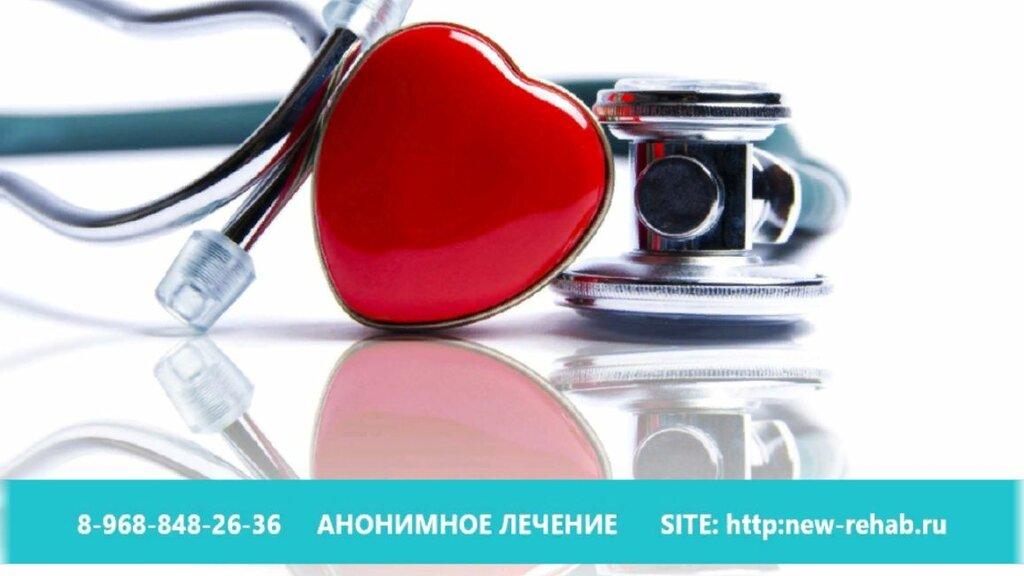 медицинская реабилитация — New-rehab — Москва, фото №4