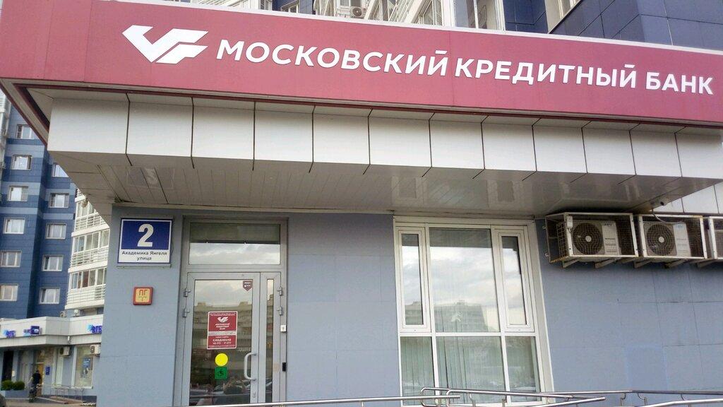 московский кредитный банк в чехове адрес