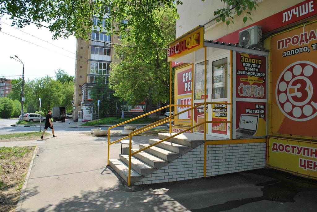Звонок Магазин Нижний Каталог