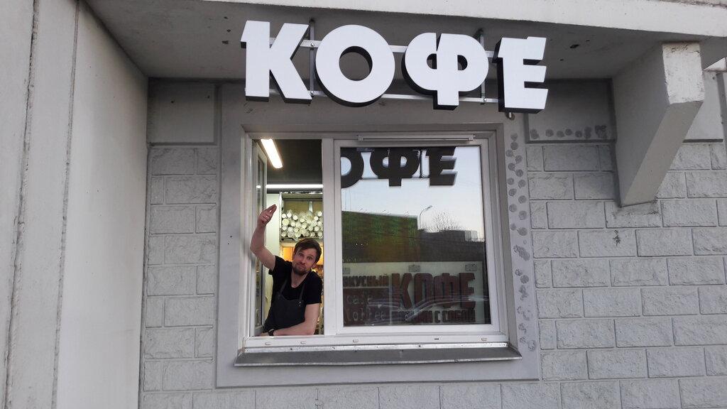 магазин чая и кофе — Кофе — Москва, фото №2