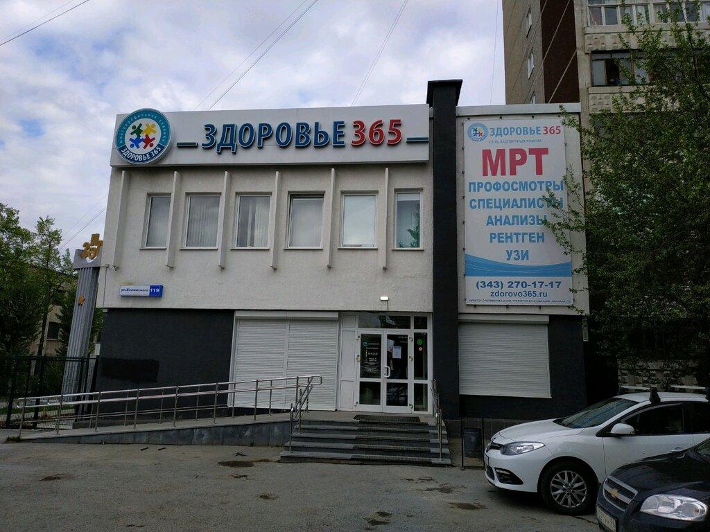 медцентр, клиника — Здоровье 365 — Екатеринбург, фото №2