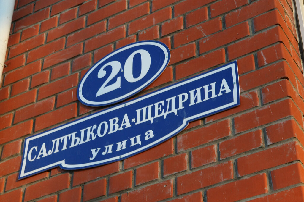 гостиница — Оснабрюк — Тверь, фото №2