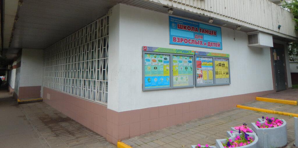Клуб оптимист москва стриптиз клуб смотреть