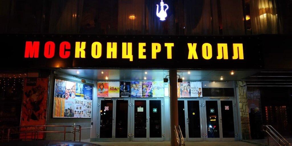 концертный зал — Москонцерт Холл — Москва, фото №2