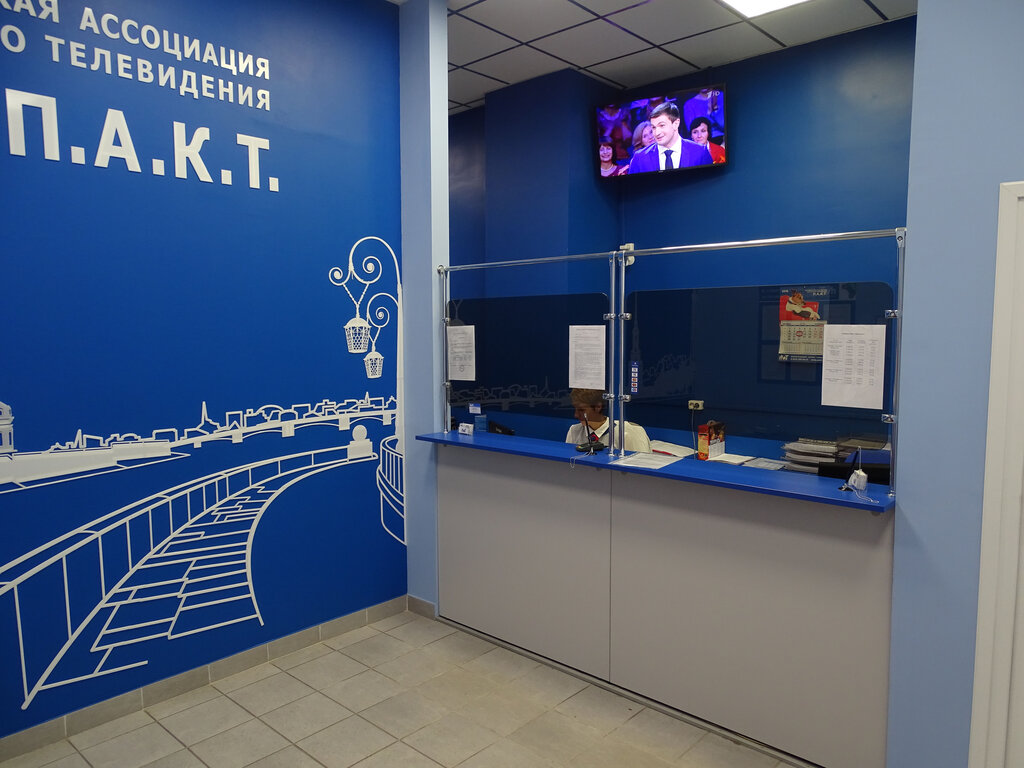 телекоммуникационная компания — Оператор связи П. А. К. Т. — Санкт-Петербург, фото №2
