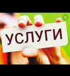 Фото 6 Услуги.ру