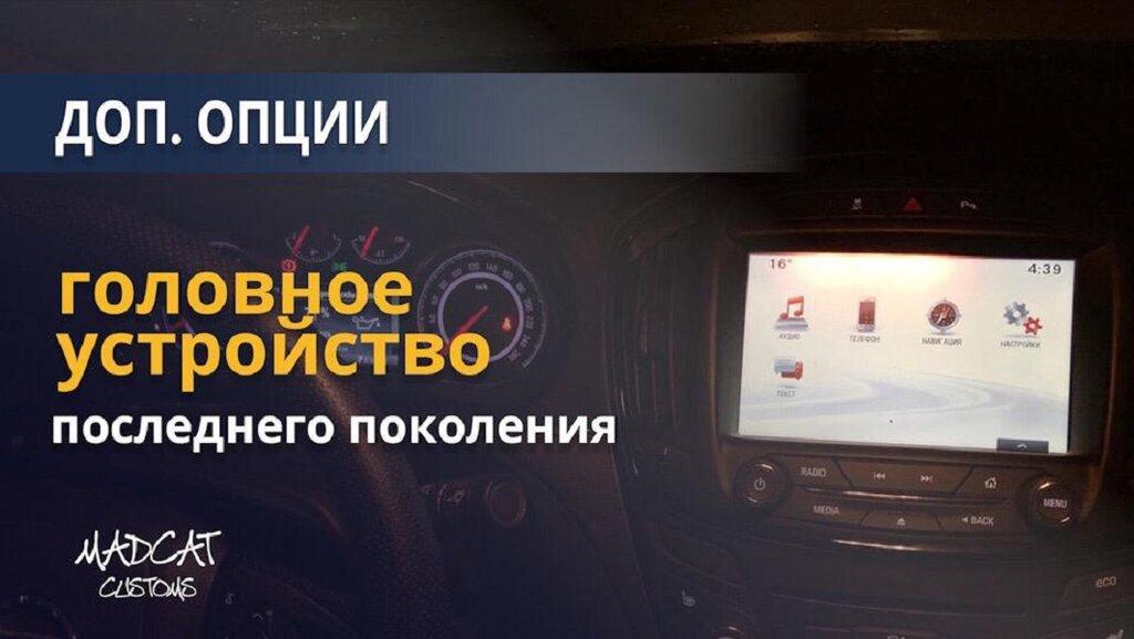 автосервис, автотехцентр — MadCat Customs — Москва, фото №4