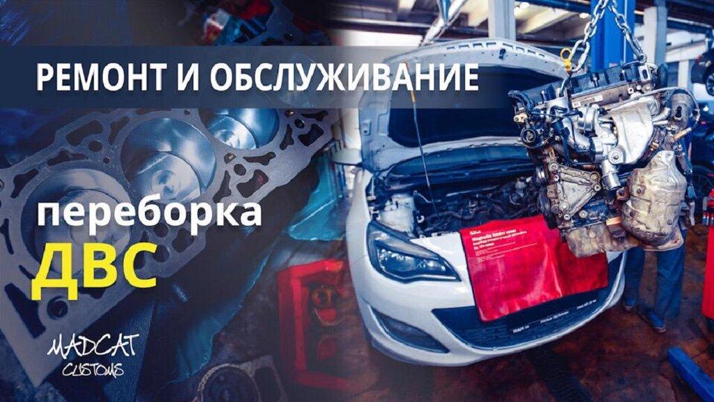 автосервис, автотехцентр — MadCat Customs — Москва, фото №5
