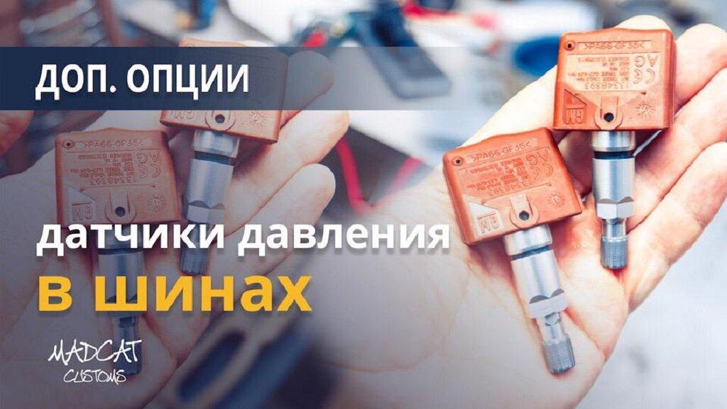 автосервис, автотехцентр — MadCat Customs — Москва, фото №9