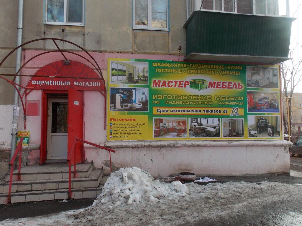 Мебельный магазин в сызрани фото