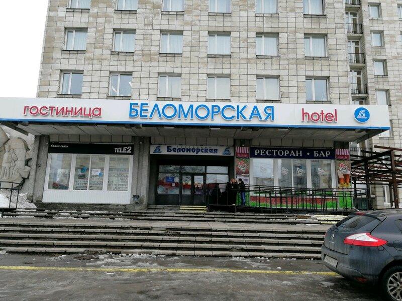 Беломорская