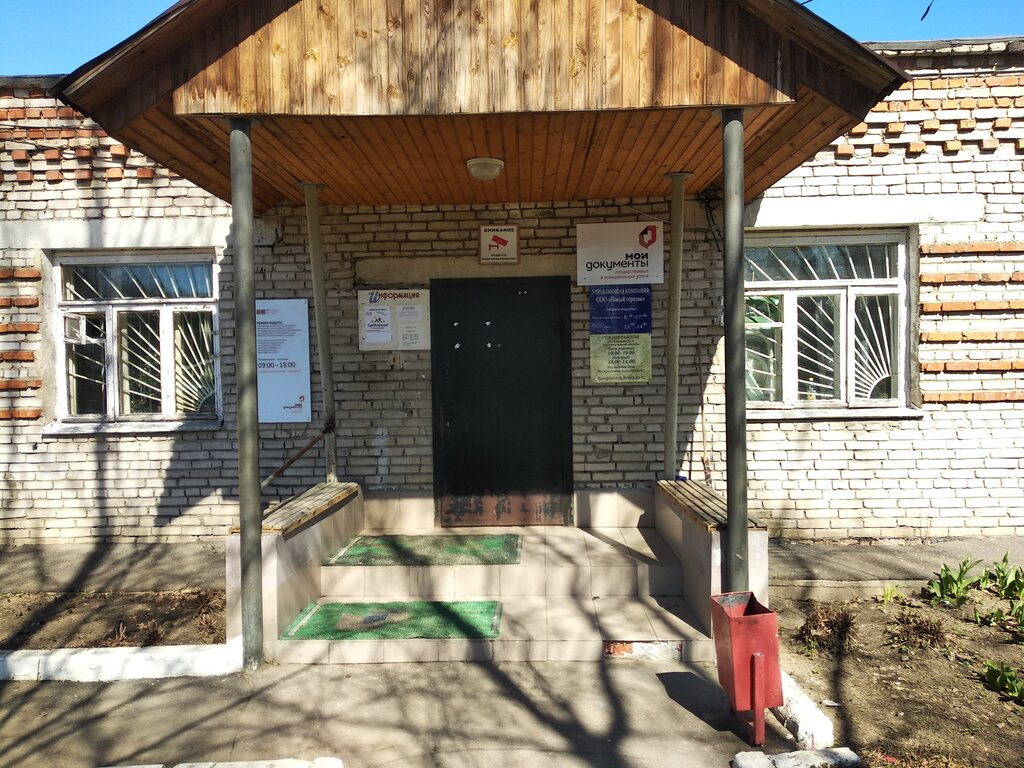 centers of state and municipal services — Мои документы — Moscow and Moscow Oblast, photo 2
